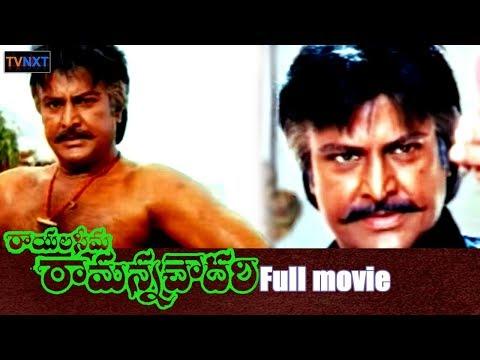 Rayalaseema Ramanna Chowdary Full Length Movie || Mohan Babu, Jayasudha, Priya Gill || TVNXT