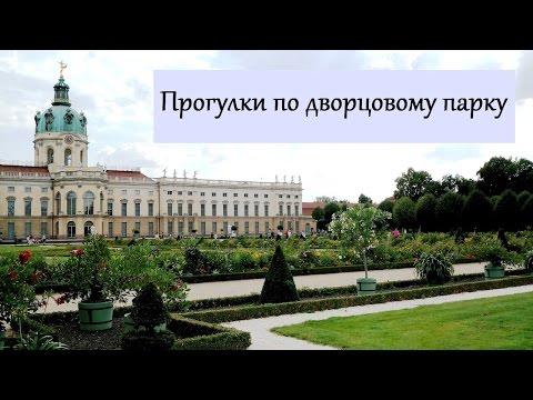 """Берлин """"по нашему"""". Прогулка с ребенком  по дворцовому парку (Шарлоттенбург)"""