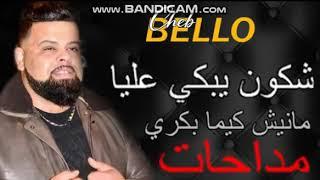 مانيش كيما بكري 2019 BELLO  Manich Kima Bakri