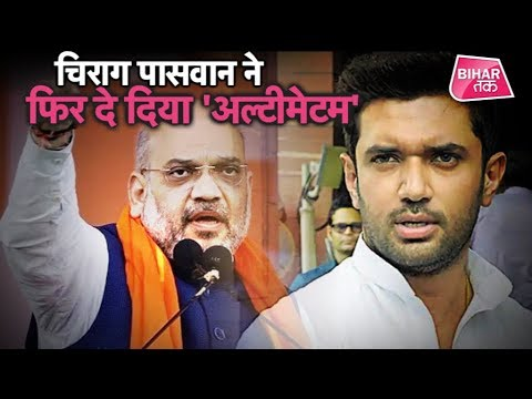LJP के Chirag Paswan ने BJP Chief Amit Shah को लेकर कही ये बात ! | Bihar Tak