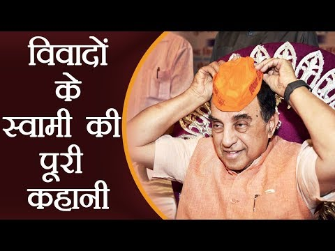 Subramanian Swamy Biography, Unknown Facts and Life Story of Swamy   वनइंडिया हिंदी