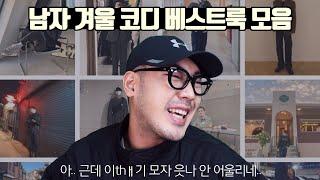 KOREA FASHION, 남자 가을/겨울 베스트룩 모…