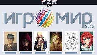 Розыгрыш билета на Игромир - 2015! А также поиграть в PS4 c командой PZR