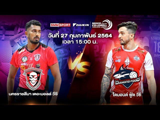 นครราชสีมา เดอะมอลล์ วีซี VS ไดมอนด์ ฟู้ด วีซี | Volleyball Thailand League 2020-2021[Full Match]