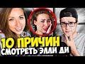 10 ПРИЧИН СМОТРЕТЬ ЭЛЛИ ДИ Фанат Elli Di и Elli Di Pets mp3
