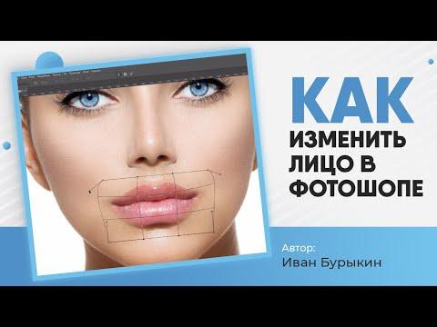 Уроки по фотошопу / Коррекция лица в Photoshop / Как изменить лицо в фотошопе?