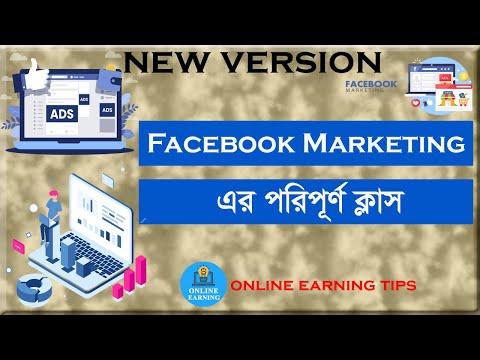 Facebook Marketing Bangla Tutorial   Facebook marketing guide for beginners in Bengali 2021