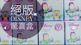 驚喜盒 funko mystery minis disney 2 2014 comic con exclusive blind box 絕版迪士尼公仔開箱
