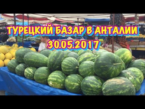 ТУРЦИЯ / МАЙ 2017 / Турецкий базар в Анталии 30.05.2017 / Цены на фрукты и овощи.