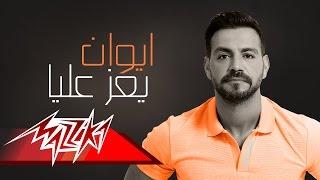 Yaez Alaya - Iwan يعز عليا - إيوان