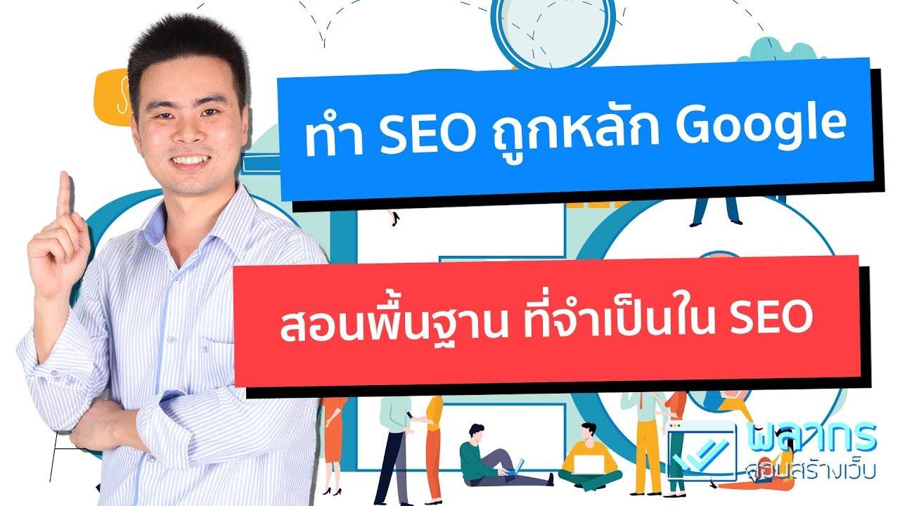 สอน SEO  ฟรี ทำอย่างไรให้ถูกใจ Search Engine เรียน SEO ตั้งแต่พื้นฐาน ✅