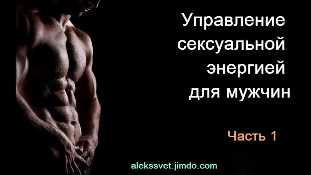 Сублимация сексуальной энергии у мужчин