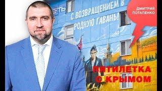 «Потапенко будит!», Пятилетка с Крымом