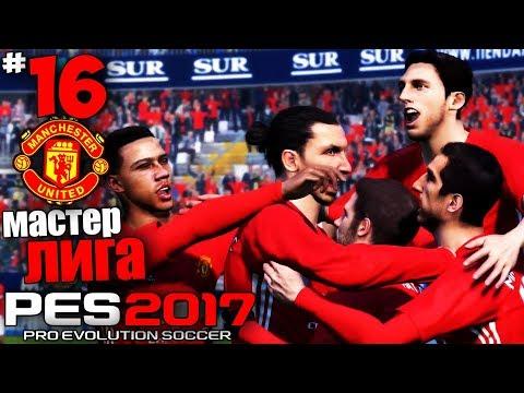 PES 17 Карьера за Манчестер Юнайтед - СИЛЬНЕЙШАЯ КОМАНДА !