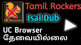 how to download isaidub movies without Uc browser in tamil #Isaidudubbedmovies #IMSAITHANGALA