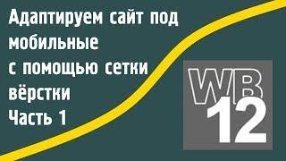 Адаптируем сайт с помощью сетки верстки в программе Web Builder 12. Часть 1