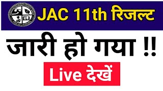 Jac 11th result 2019 | Jharkhand board 11th result 2019 🥰