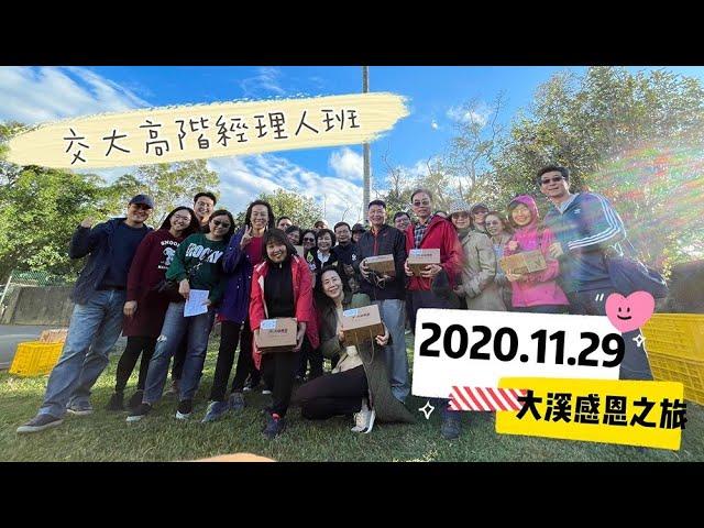 2020.11.29 大溪感恩之旅_交大高階經理人班
