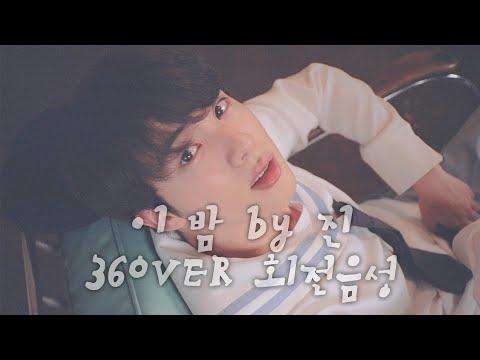 방탄소년단-진-이-밤-360-회전음성-(bts-jin-tonight-360-rotation-mp3)