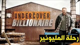 رحلة المليونير undercover billionaire - المليونير المتخفي