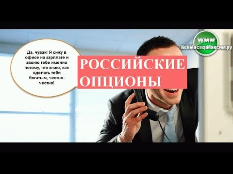 Российские бинарные опционы. Все плохо?