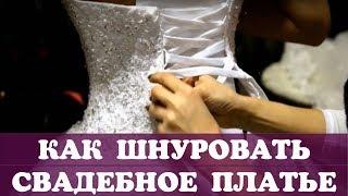 Как правильно шнуровать свадебное платье или шнуровка корсета свадебного платья.  Завязать платье.