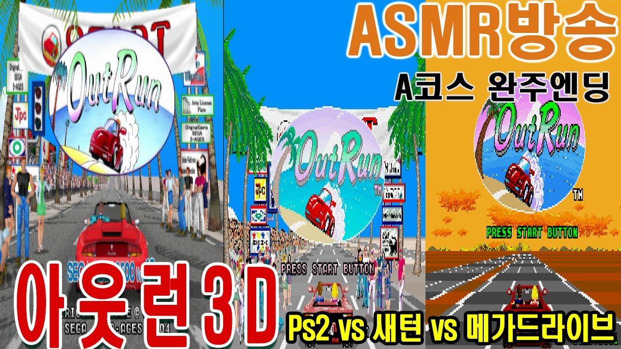아웃런3D A코스완주   아웃런 기종별 비교 Mega Drive SegaSaturn PlayStation2 A-course clear