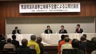 第46回総選挙香川第3区公開討論会 3 thumbnail