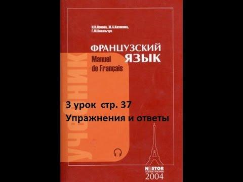 3 урок стр. 37 ໒(⊙ᴗ⊙)७✎▤ Французкий язык  Упражнения и ответы Попова Казакова Ковальчук