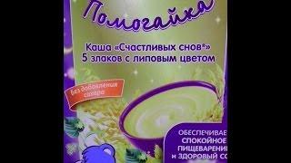 Каша помогайка Счастливых снов 5 злаков с липовым цветом. от Nestle