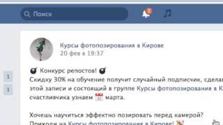 Конкурс репостов - скидка на обучение на Курсы фотопозирования в Кирове