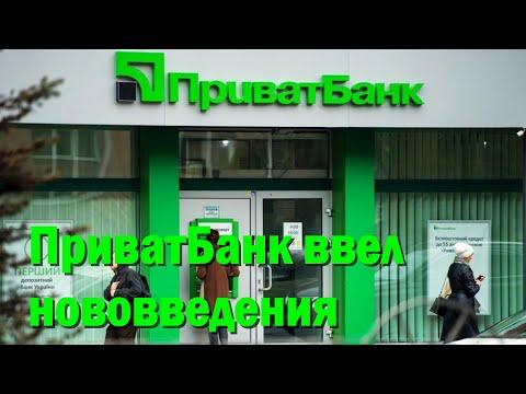 ПриватБанк ввел нововведение которое озадачило миллионы украинцев что известно