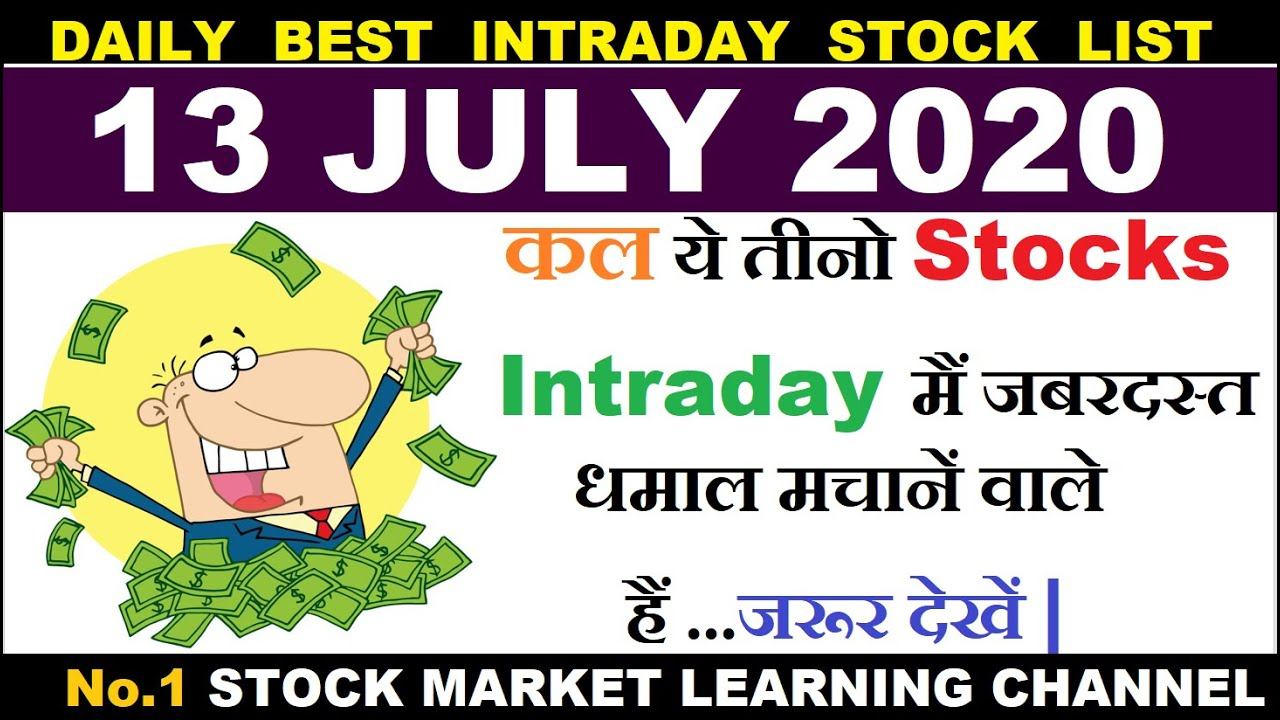 Best intraday trading stocks for  13 JULY 2020 | Intraday trading strategies | live intraday trading