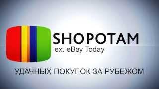 видео ShopoTam - сервис покупок товаров за рубежом
