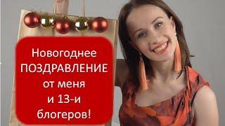 Новогоднее ПОЗДРАВЛЕНИЕ! Совместное видео с 13-ю блогерами YouTube! - Ksenia Velichko
