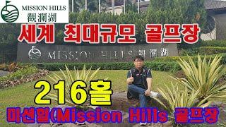 미션힐골프장(Mission Hills Golf cour…