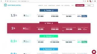 cRYP TRADE CAPITAL Обзор ,регистрация, депозит, инвестиция