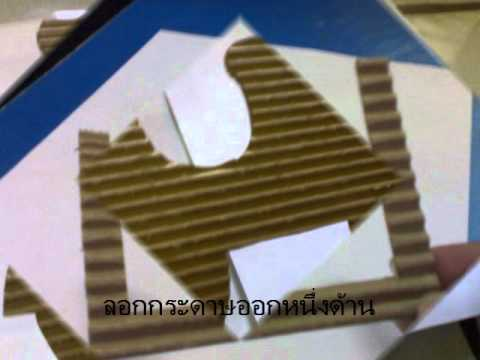 ประดิษฐ์กรอบรูปจากกระดาษลัง