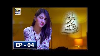 Dard Ka Rishta Episode 4 - 22nd March 2018 - ARY Digital Drama