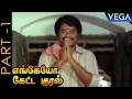 Enkeyo Ketta Kural Movie Part 1 Rajinikanth Ambika Radha mp3