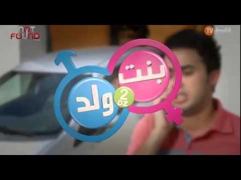Download Bent Walad Saison 2 Episode 25