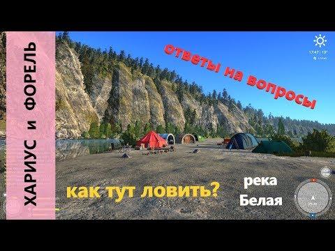 Русская рыбалка 4 - река Белая - Как ловить хариуса и форель?
