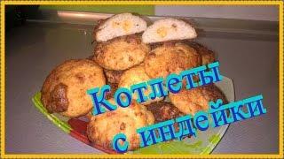 Рецепты # Котлеты с индейки в духовке с сыром.