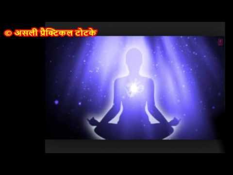 मन्त्र सिद्धि होने की पहचान Mantra Siddhi ki Pehchaan Kaise Karen