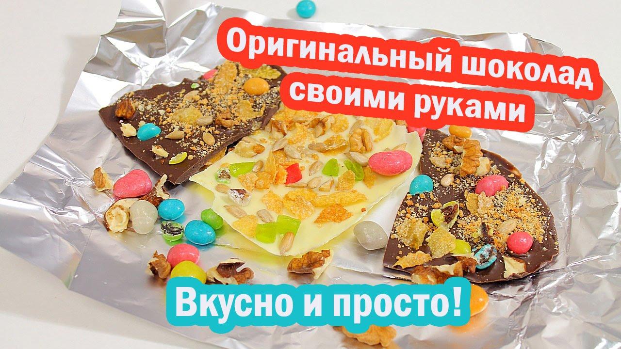 Видео шоколадка своими руками