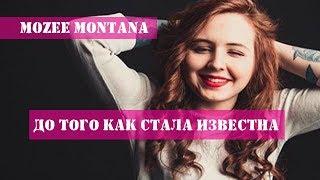 Мози Монтана до того как стала известной | Mozee Montana до Versus