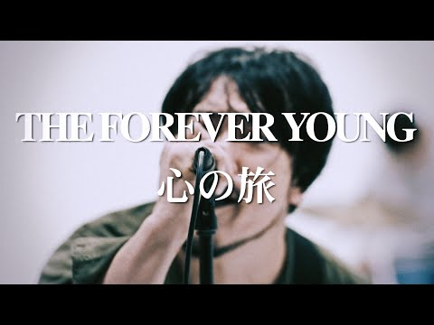 THE FOREVER YOUNG -心の旅- 【Official Video】