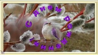 С Днем рождения в апреле ◆ Красивая видео открытка ◆ Замечательное поздравление