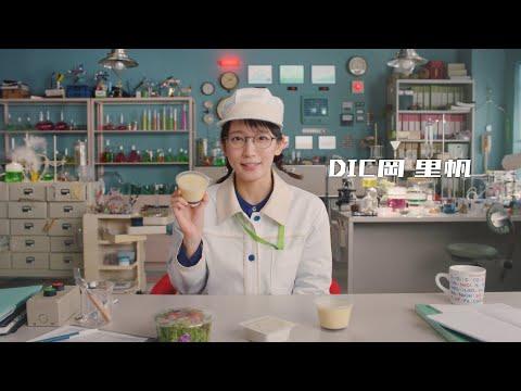 吉岡里帆 DIC CM スチル画像。CM動画を再生できます。