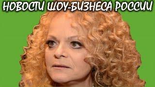 видео новости шоу бизнеса России сегодня